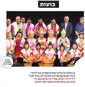 """משלחת של """"אגודת הסופרים העברים"""" בהודו…"""